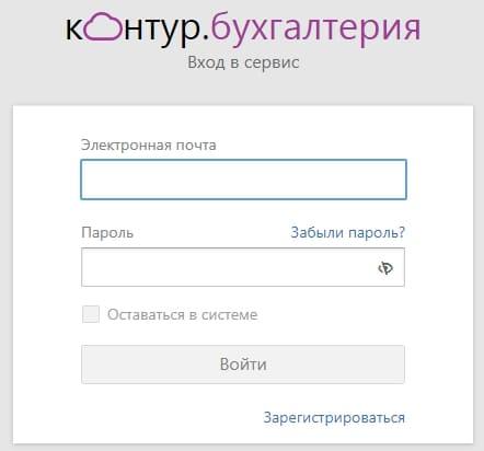 kontur-buhgalteriya2.jpg