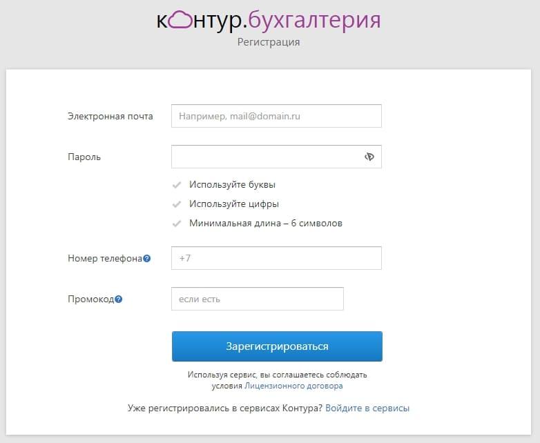 kontur-buhgalteriya4.jpg