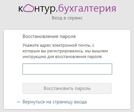 kontur-buhgalteriya5.jpg