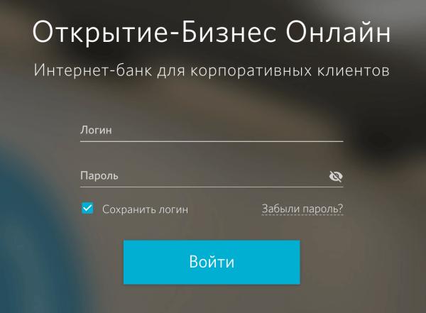 Вход в систему Открытие Бизнес Онлайн