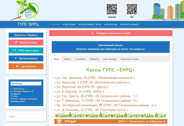 ГУПС-ЕИРЦ-официальный-сайт.jpg
