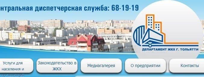 ДЖКХ-Тольятти-678x256.jpg