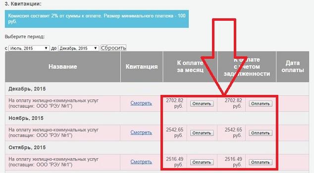 lichnyj-kabinet-zhkkh-toljatti%20%285%29.jpeg