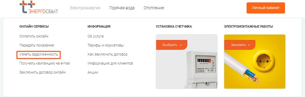 Uznat-zadolzhennost.png