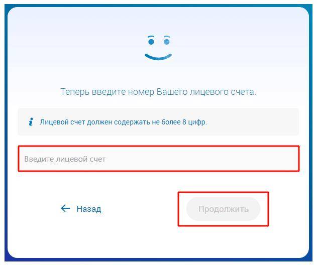 lichnyj-kabinet-mezhregiongaz%20%284%29.png