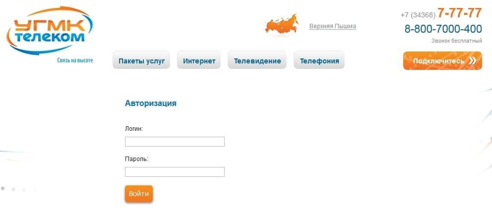 ugmk-telecom2.jpg