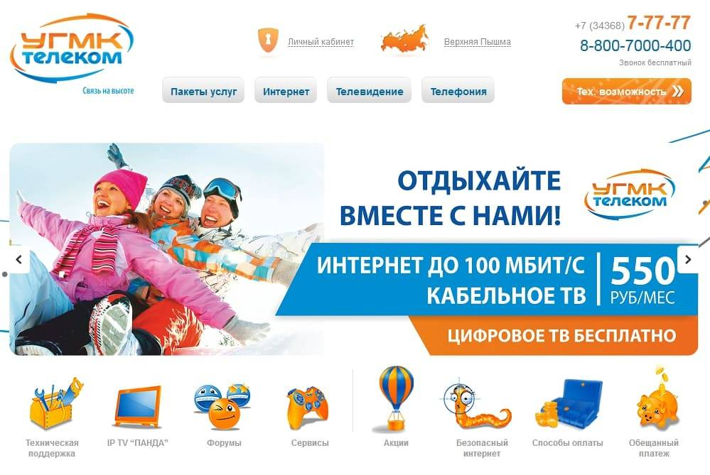 ugmk-telecom.jpg