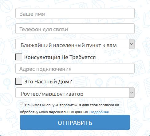 Registratsiya-lichnogo-kabineta-Istranet.png