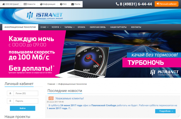 istranet-site.png