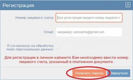 Регистрация-в-личном-кабинете-450x271.jpg