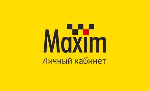 Taksi-Maksim-lichnyj-kabinet.jpg
