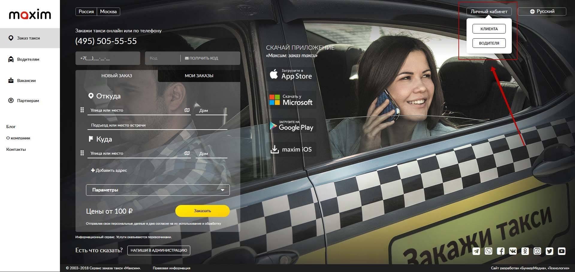 Taksi-Maksim-vhod-v-lichnyj-kabinet.jpg