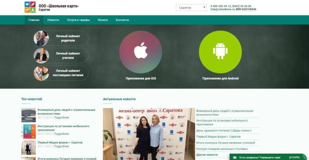 schoolkarta-saratov-cabinet-1-1024x531.jpg