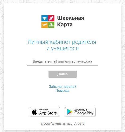 schoolkarta-saratov-cabinet-3.jpg