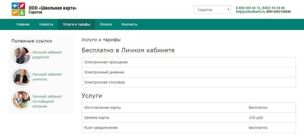 schoolkarta-saratov-cabinet-6-1024x463.jpg