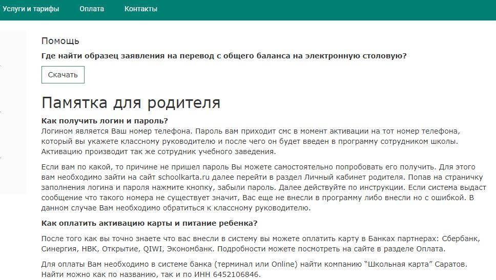 schoolkarta-saratov-cabinet-5.jpg