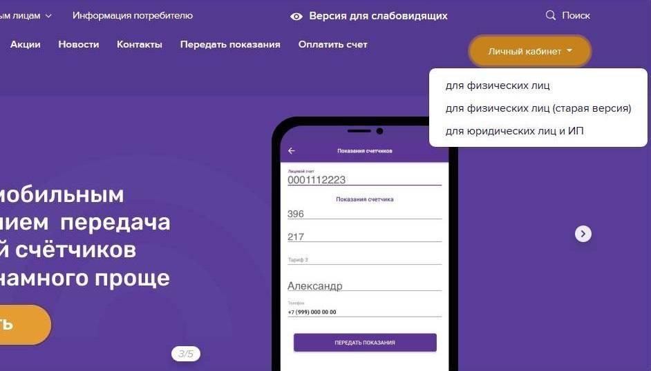 novyy_lichnyy_kabinet_nesk_dlya_fizicheskikh_lits.jpg