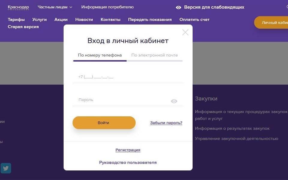 novyy_lichnyy_kabinet_nesk_dlya_fizicheskikh_lits-1.jpg