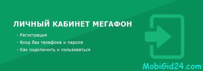 zaregistrirovatsya-v-megafon-v-lichnom-kabinete-s-telefona-1.jpg