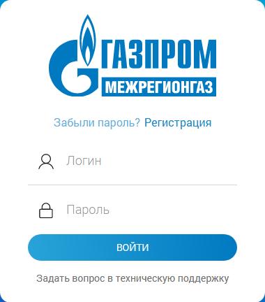 Mezhregiongaz-Sever-vhod-v-lichnyj-kabinet.png