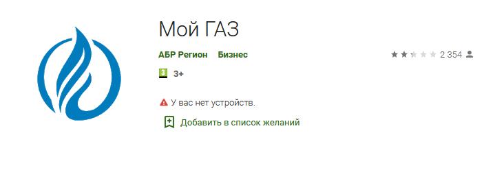 Mobilnoe-prilozhenie-Mezhregiongaz-Saratov.png
