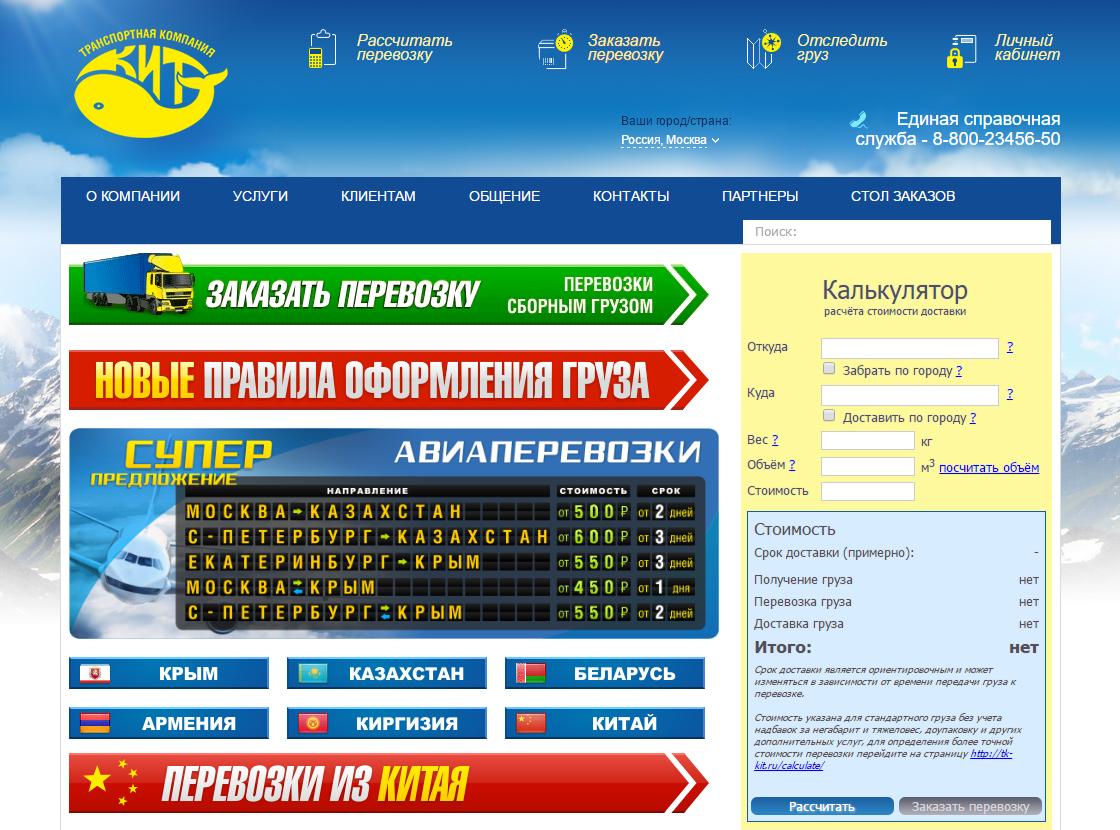 lichnyy-kabinet-tk-kit-1.png