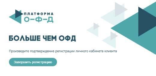 platforma-ofd8.jpg