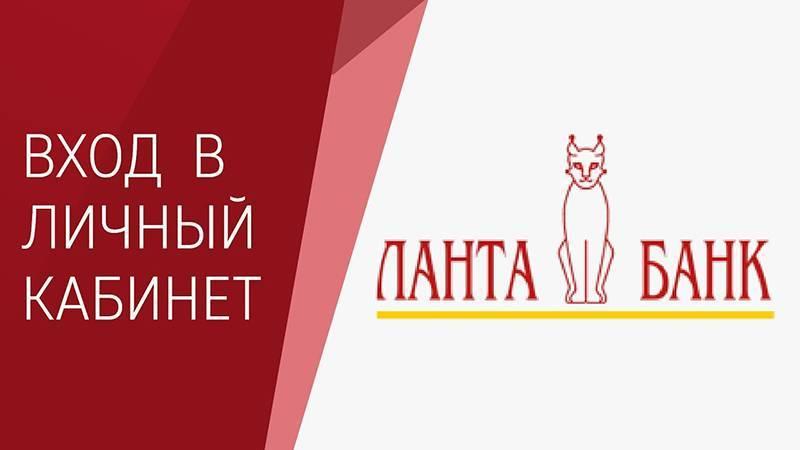 Lanta-Bank-vhod-v-lichnyj-kabinet.jpg
