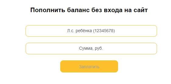 avsu-ru-lichnyiy-kabinet-roditelya.jpg