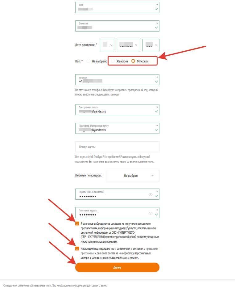 registratsiya-karty-globus-na-ofitsialnom-sayte.jpg