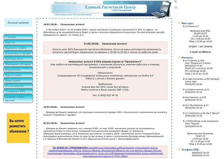 erc-zheleznodorozhnyy_1.jpg