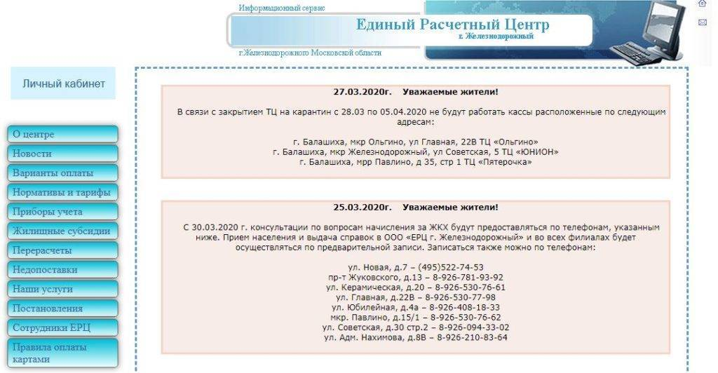 erczd-ru-cabinet-1-1024x532.jpg