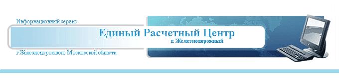 erc-zheleznodorozhny.png