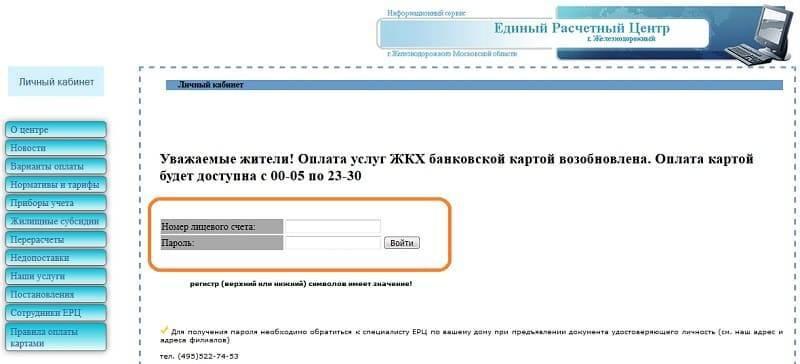 erc-zheleznodorozhny2.jpg