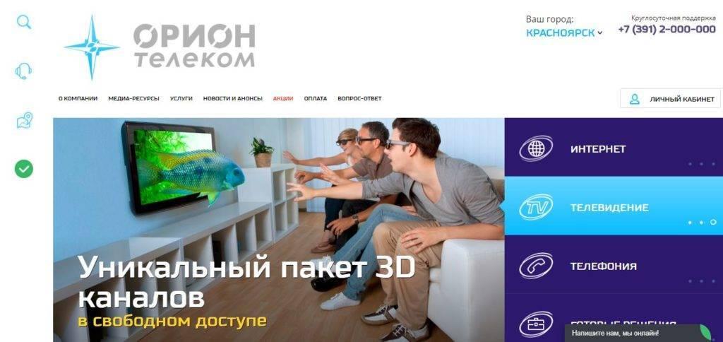 orion-telekom-cabinet-1-1024x484.jpg