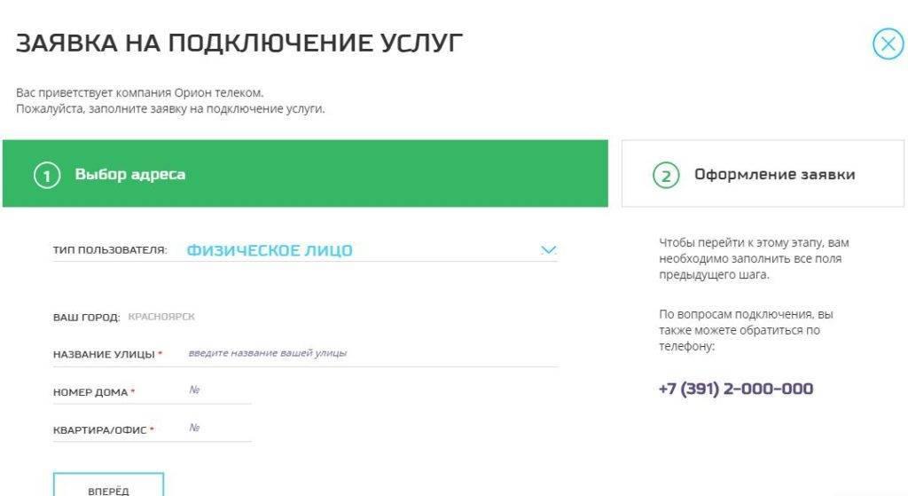 orion-telekom-cabinet-3-1024x559.jpg
