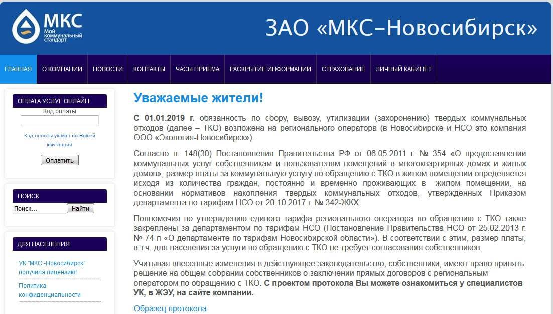 mks-novosib3.jpg