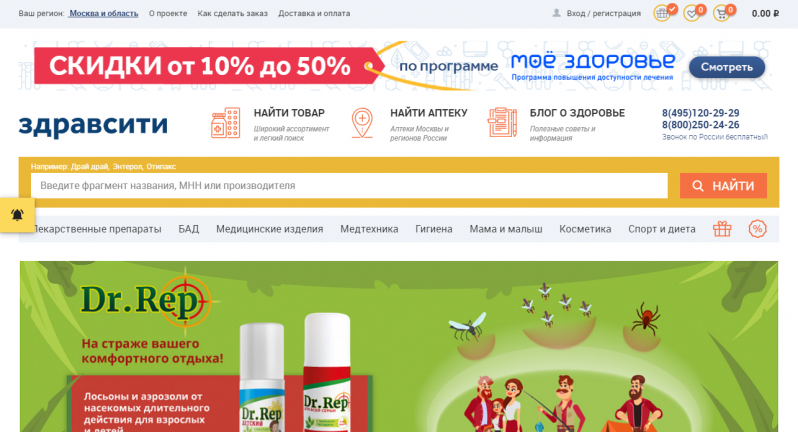 1527053429_lichnyj-kabinet-zdravcity_1.png