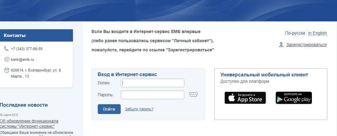 bank-emb-lichniy-cabinet-1.jpg