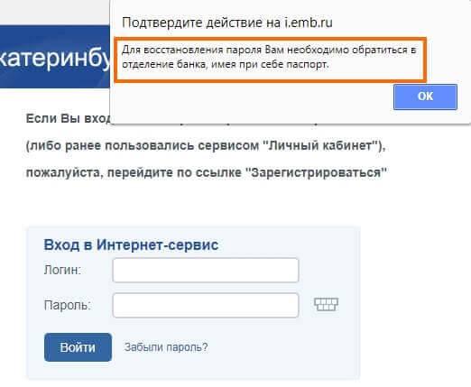 bank-emb-lichniy-cabinet-recovery-password.jpg