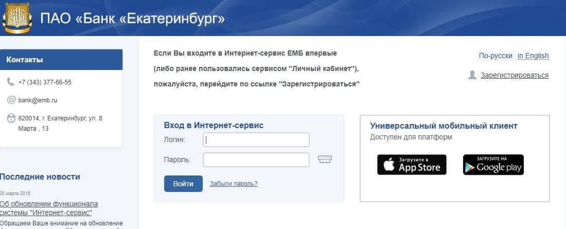 bank-emb-lichniy-cabinet.jpg