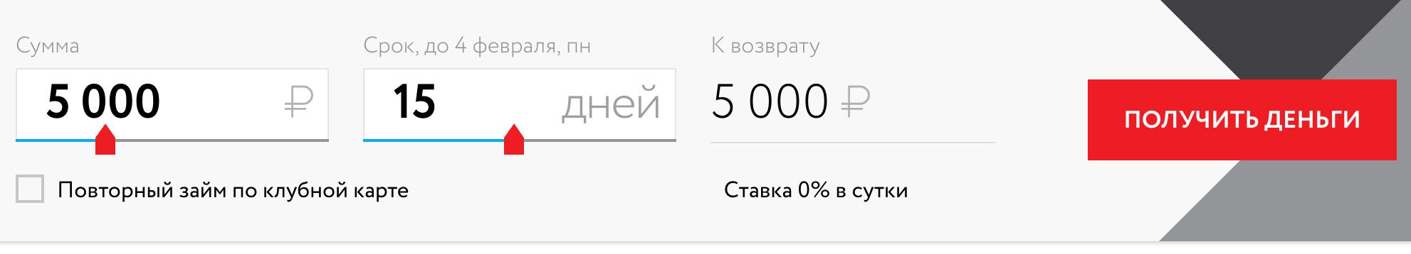 zaimyrf-zayavka.png