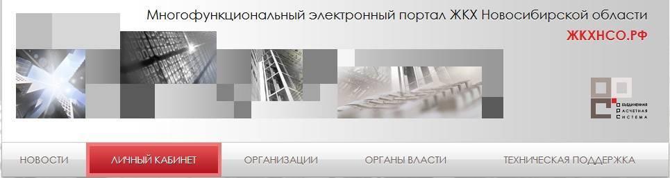 zhkhnso-lichnyiy-kabinet.jpg