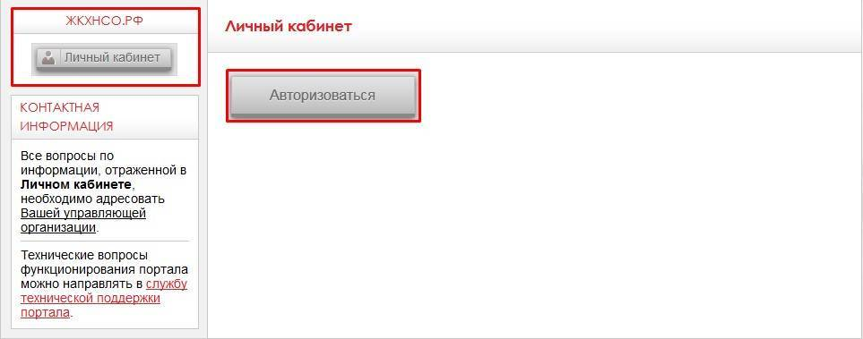 zhkhnso-rf-lichnyiy-kabinet-novosibirsk.jpg