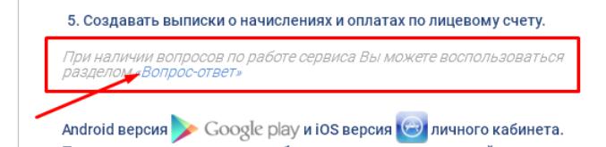 Knopka_otkryvayushhaya_voprosy_polzovatelei-_o_lichnom_kabinete_55daabaa7945aaee17c1117b59caa260.png