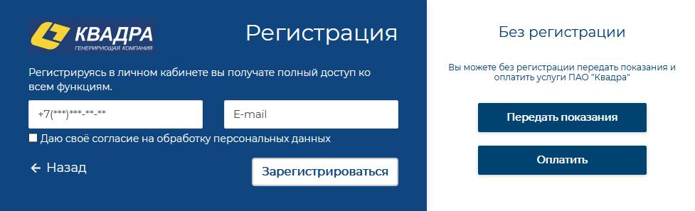 Registratsiya-lichnogo-kabineta-Kvadra-Lipetsk.png
