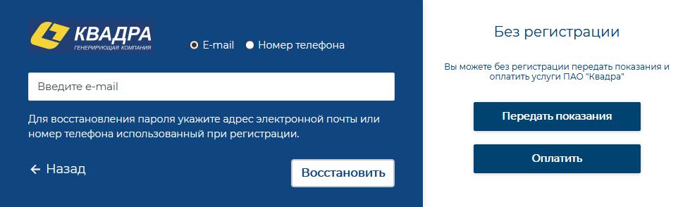 Vosstanovlenie-parolya-ot-lichnogo-kabineta-Kvadra-Lipetsk.png