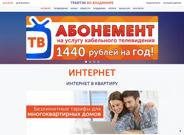 trytek-site.png