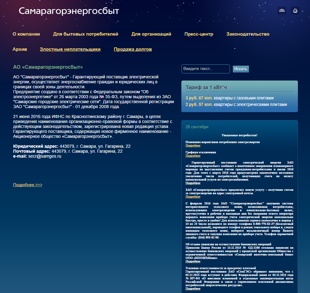 samaraenergosbyt-site.png