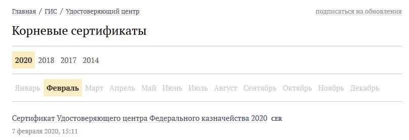 корневые-сертификаты-казначейства.png